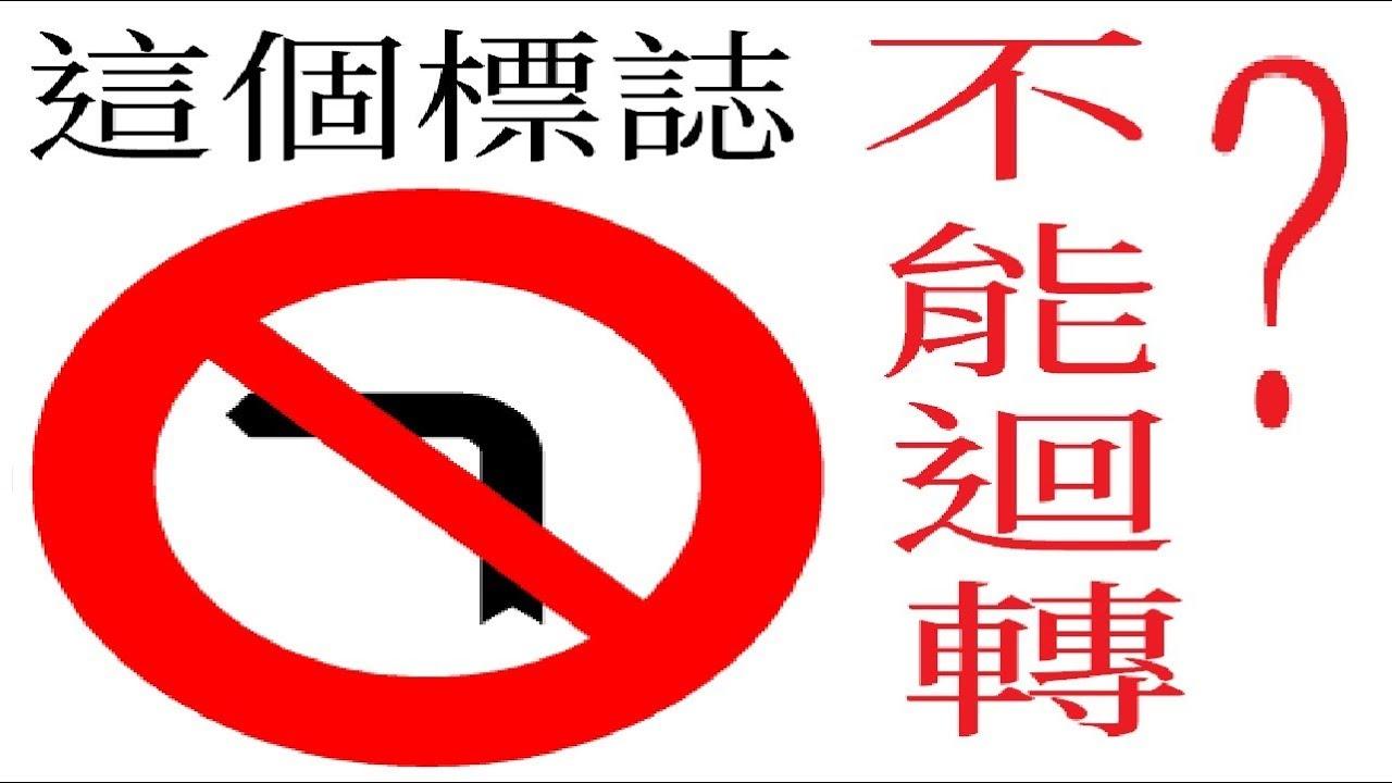 禁止左轉的路口不能迴轉。 - YouTube