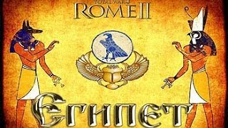 Total War:Rome 2 - Египет. Селевкиды В Западне #8(Total War:Rome 2 - Египет. Селевкиды В Западне #8 Группа ВК: http://vk.com/gamestotalwarsyoutube Купить Total War:Rome 2 Emperor Edition ..., 2015-05-28T15:00:01.000Z)