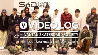 VANTAN SKATEBOARD SOCIETY AT TOKYO - VIDEO LOG [VHSMAG]