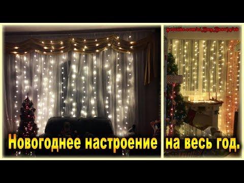 Новогодняя гирлянда светодиодная с Алиэкспресс. Китайская гирлянда занавес.
