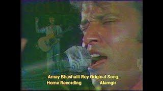 #Alamgir original Live Recording Song Amay Bhashaili Rey