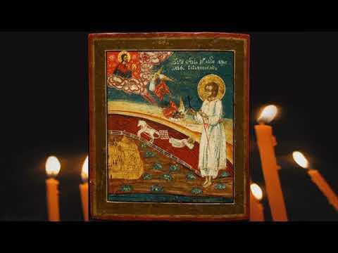 Исцеляющая молитва при кожных болезнях и язвах Артемию Веркольскому