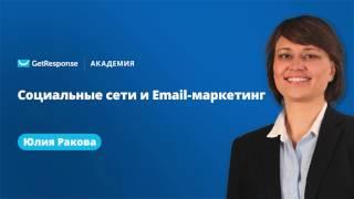 Урок 9. Социальные сети и Email-маркетинг