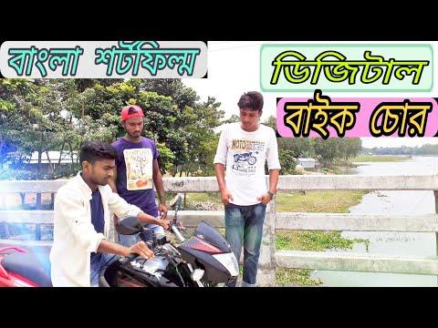 Bangla New Short-film    Digital Bike Chor    ডিজিটাল বাইক চোর   