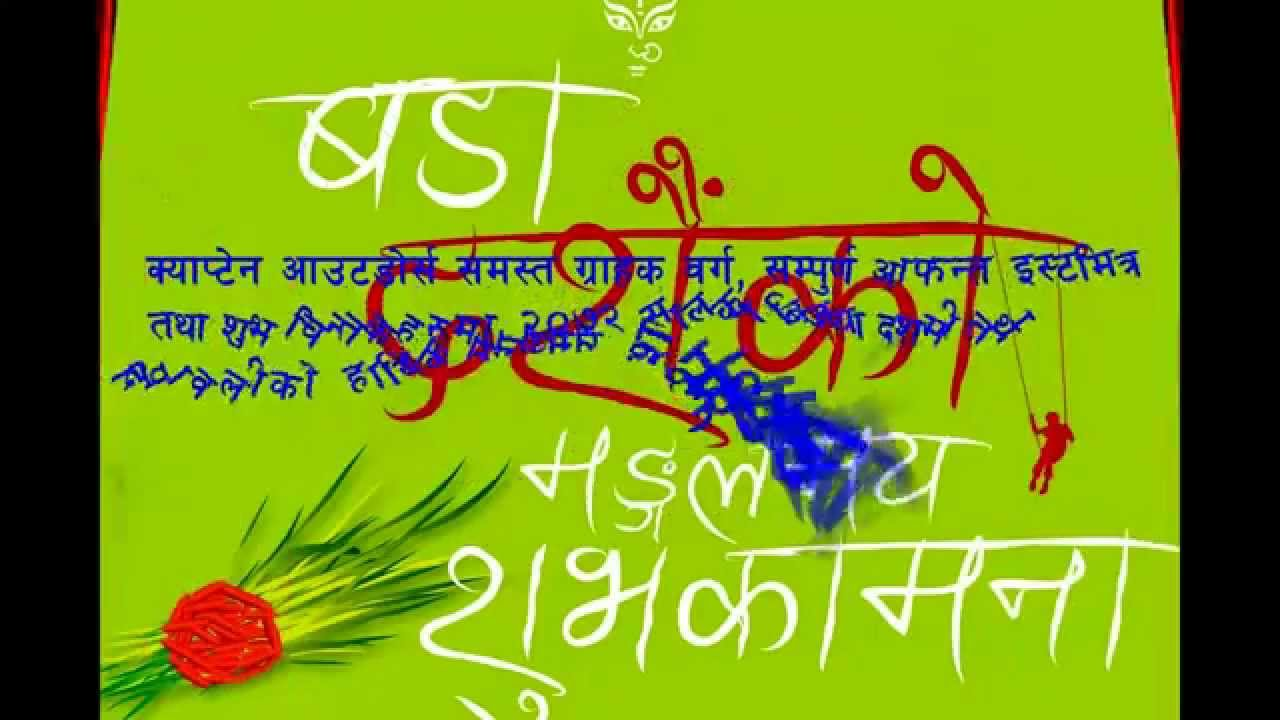 Happy Dashain Tihar Wishes From Captain Outdoors
