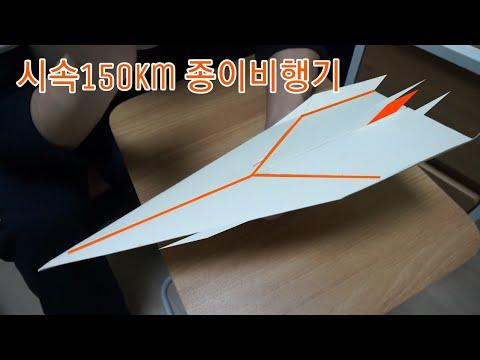 과학적으로증명된 가장완벽한종이비행이접�