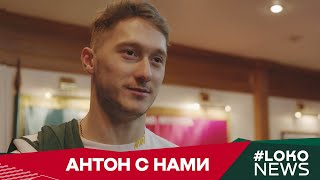 LOKO NEWS Антон Миранчук Продление контракта