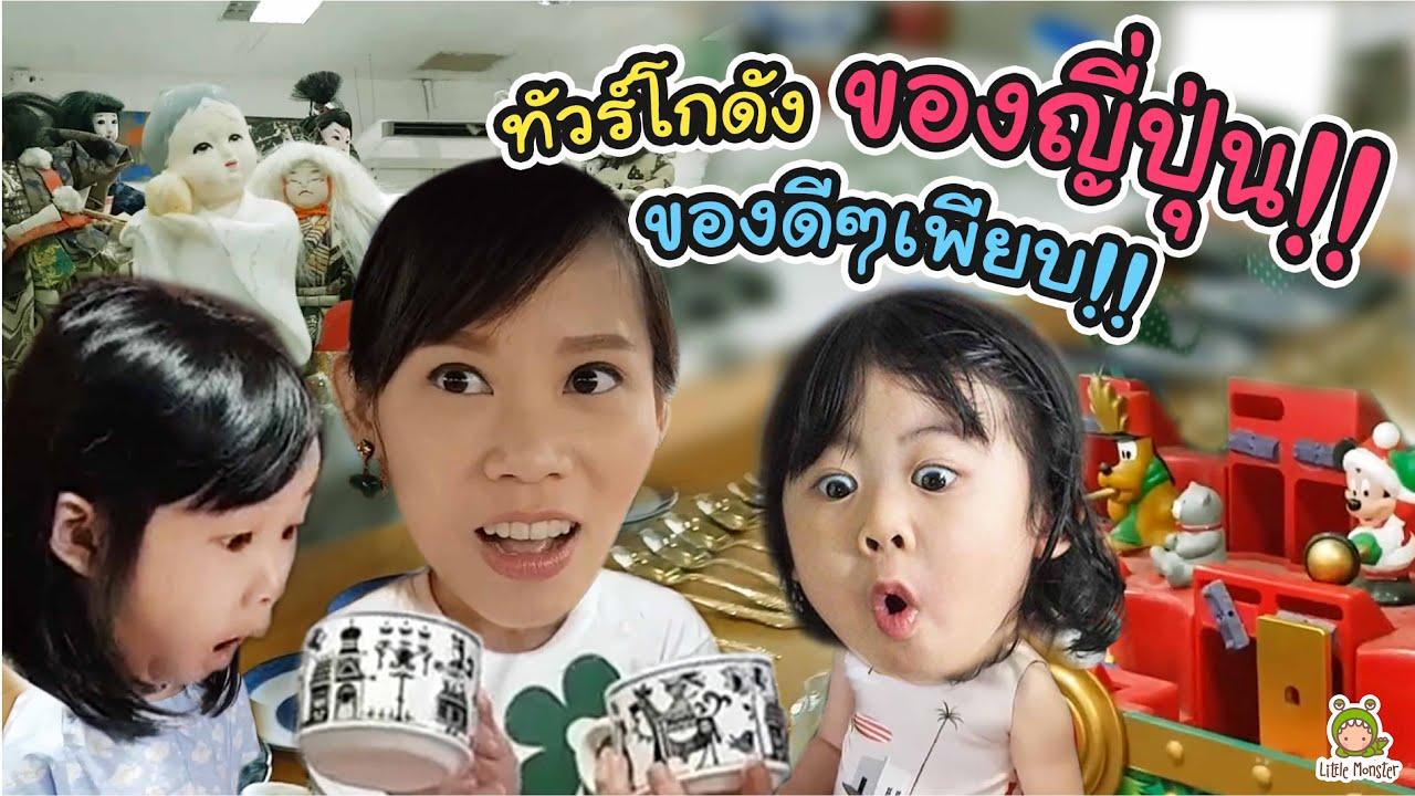 พาทัวร์โกดังร้านญี่ปุ่นมือสองแบบฉบับเเม่ตุ๊ก ด้วยงบ 1,000 บาท!! | Little Monster