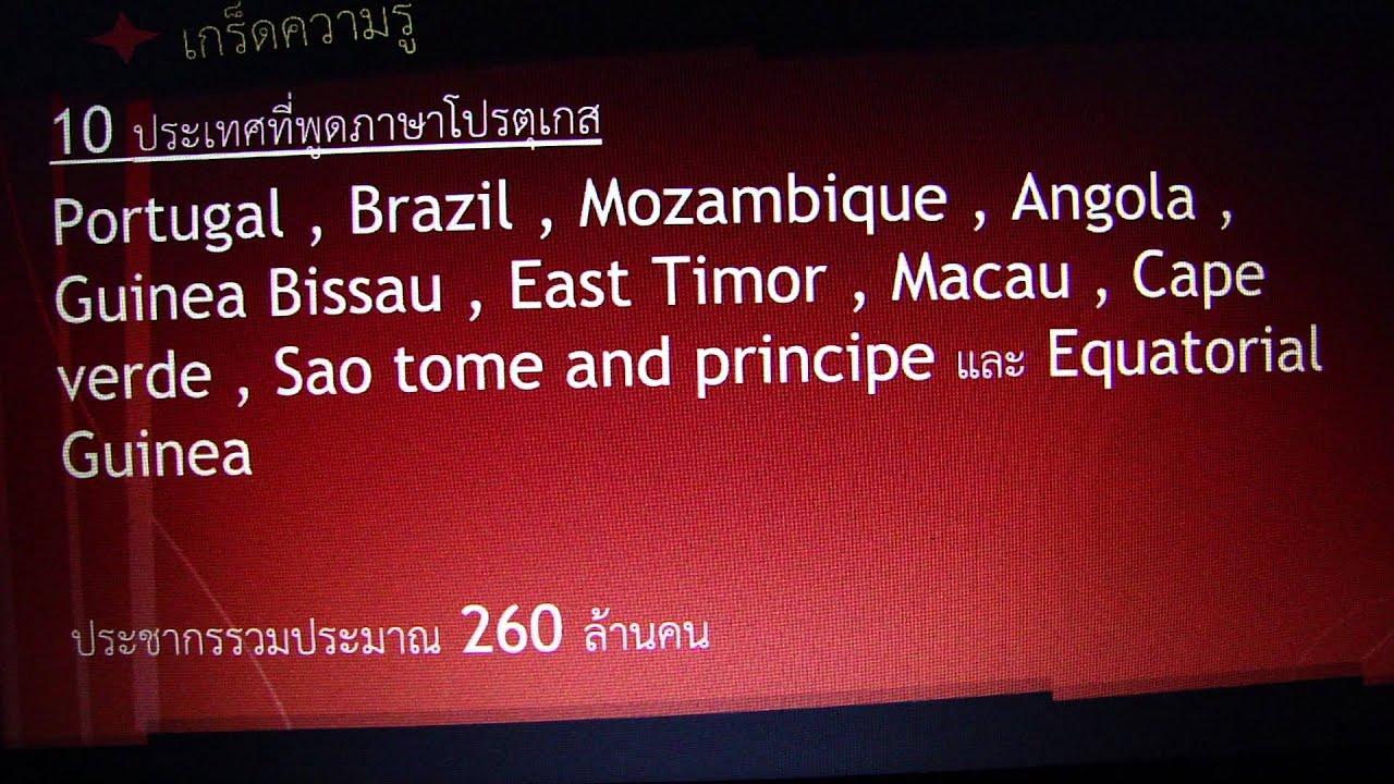 แนะนำตัว ภาษาโปรตุเกส ประเทศบราซิล