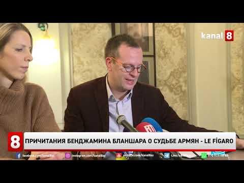 Причитания Бенджамина Бланшара о судьбе армян - Le Figaro