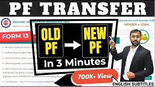 🔴How to Transfer Old PF amount to another PF account Online in 3 minutes