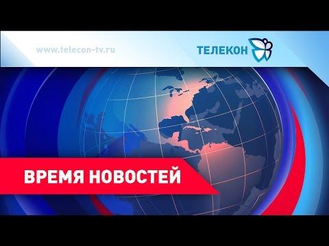 30.10.2014 Время новостей