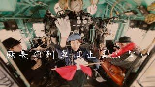 「麻美の列車は止まらない」麻美 & オールスタアズ MUSIC VIDEO