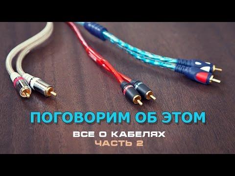 Поговорим об этом, все о кабелях, ЧАСТЬ 2