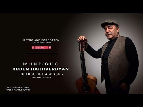 Ruben Hakhverdyan - Im Hin Poxoc // Ռուբեն Հախվերդյան - Իմ հին փողոց