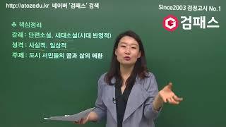 """중졸검정고시 """"국어"""" [작품: 원미동…"""