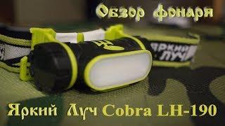 Обзор фонаря Яркий Луч COBRA LH-190