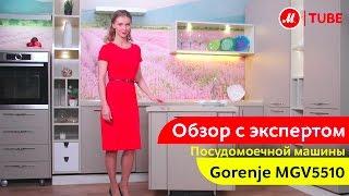 Видеообзор посудомоечной машины Gorenje MGV5510 с экспертом «М.Видео»(Встраиваемая посудомоечная машина Gorenje MGV5510 с системой ClickClack Подробнее – http://www.mvideo.ru/product-list?, 2016-11-30T16:24:16.000Z)
