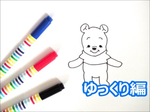 あかちゃん編 くまのプーさんの描き方 ディズニーキャラクター ゆっくり編 How To Draw Winnie The Pooh 그림