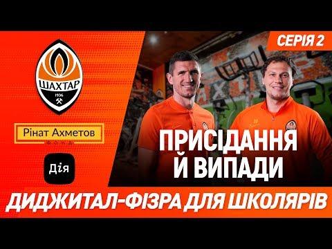 FC Shakhtar Donetsk: Присідання й випади | Диджитал-фізра з Пятовим і Кривцовим. Серія 2