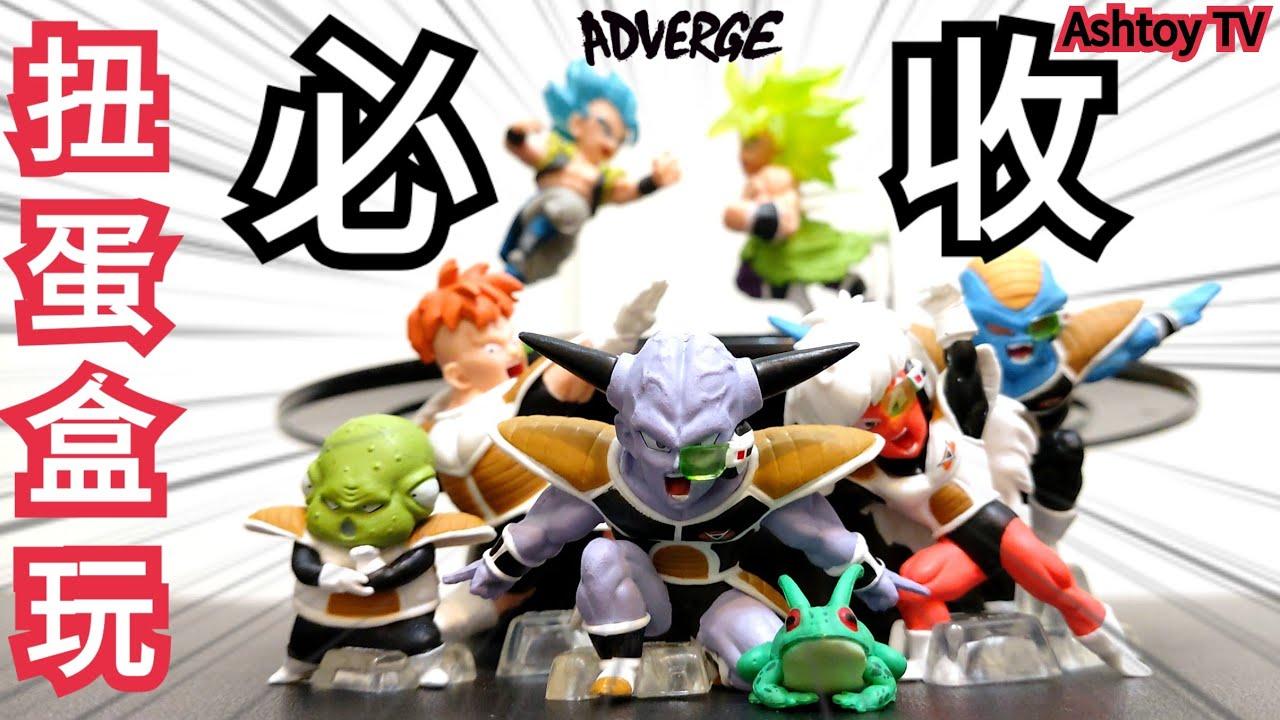 《扭蛋盒玩》七龍珠 Adverge Motion 2 基扭特戰隊 布羅利 悟吉塔 Dragon Ball Adverge Motion 2 Ginyu Force Broly Gogeta - YouTube