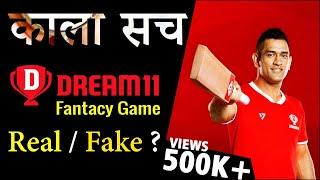 Dream 11 ka Sach - Real hai Ya Fake hai - आँखे खोल देने वाला विडियो