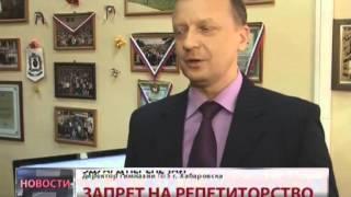 Новости. Запрет на репетиторство(, 2013-01-22T09:04:25.000Z)
