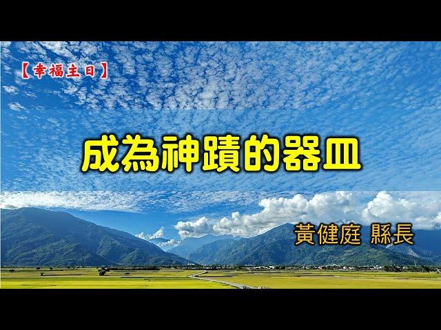 20210411高雄基督之家主日信息-幸福主日-黃健庭縣長-成為神蹟的器皿
