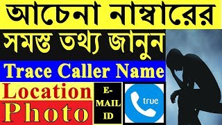 how to find unknown number call details and Inditify email photo location
