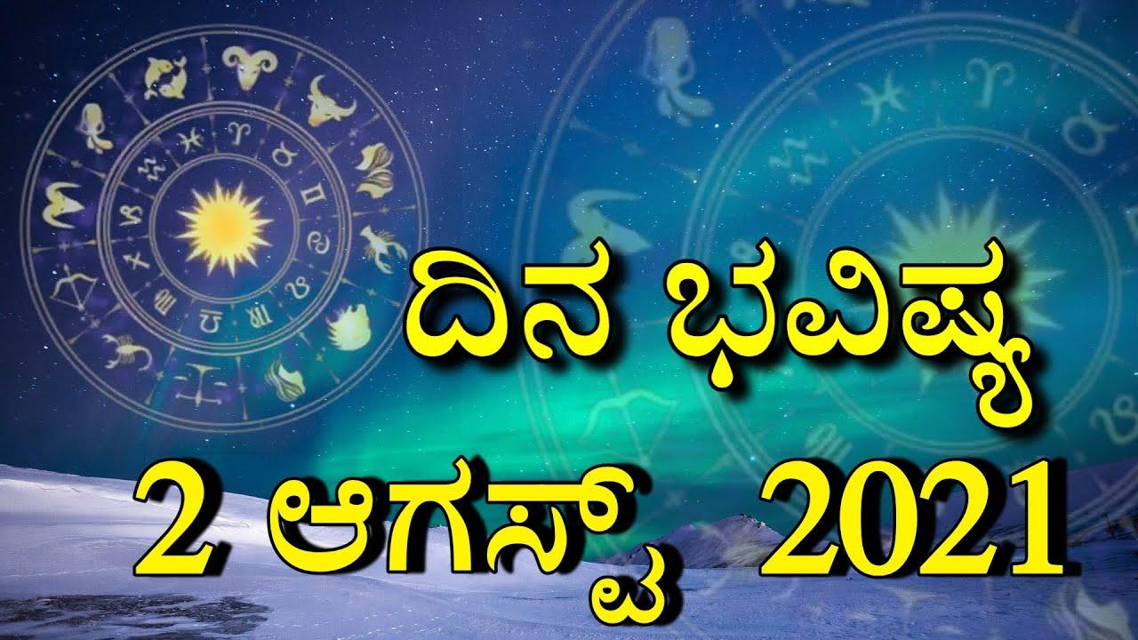 Download ಸೋಮವಾರದ ರಾಶಿ ಭವಿಷ್ಯ 2 August 2021 | Daily Horoscope | Rashi Bhavishya | Astrology in Kannada