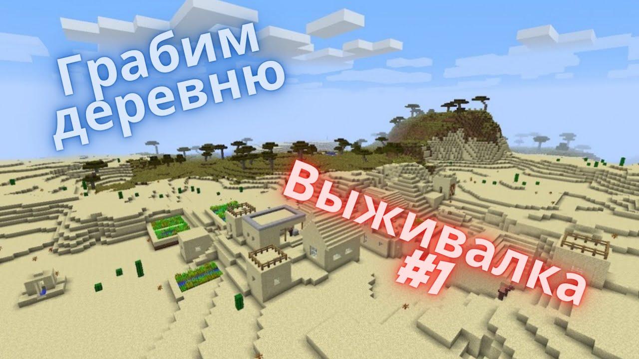 как построить деревню в пустыне в майнкрафте #2