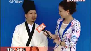 方文山穿汉服现身 与周杰伦搭档打造中国风主题曲