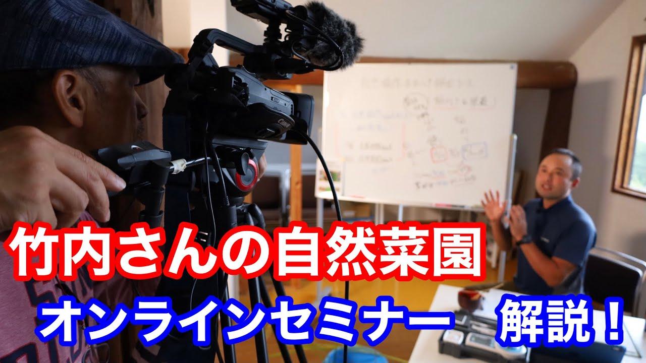 【お知らせ】自然菜園オンラインセミナー全コースを竹内さんからご紹介!