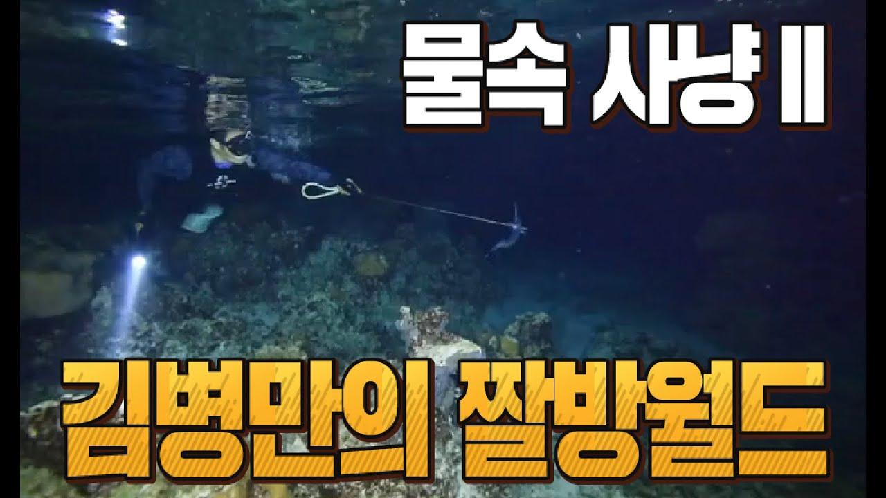 김병만의 짤방월드 No.11 _ 물속 사냥 2