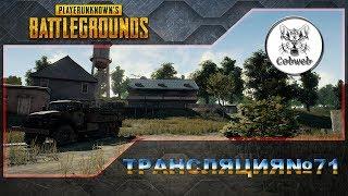 PlayerUnknown's Battlegrounds Повоюем друзья 1440p 60fps