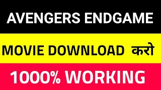 Avengers End Game : Tamilrockers Link // Avengers Endgame Full movie Download in Hindi/English 2019