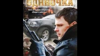 Усамљеник (2010) - руски филм са преводом