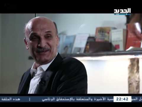 """Samir Geagea Al Jadeed 5 2 2014 -  الدكتور سمير جعجع ضمن برنامج """"سيد القصر"""" من """"الجديد"""""""