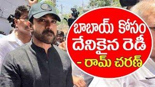 బాబాయ్ కోసం దేనికైనా రెడీ-రాంచరణ్I Ram charan Dynamic Entry@Telugu Film Chamber I Latest Telugu News