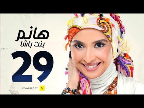 مسلسل هانم بنت باشا # بطولة حنان ترك - الحلقة التاسعة والعشرون - Hanm Bent Basha Series Episode 29