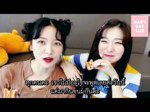[THAISUB] Red Velvet - ซึลกิXเยริ กินขนมเมาท์มอย😂