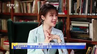 《幕后》——王竞:美术是一种气氛【中国电影报道 | 20200518】