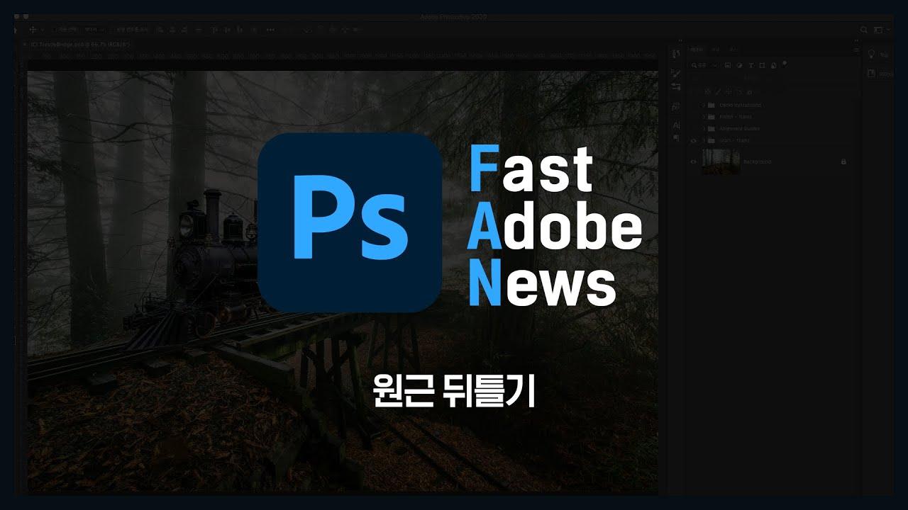 [FAN Adobe] 어도비 포토샵 업데이트 : 원근 뒤틀기