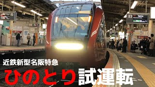 【新型名阪特急】近鉄特急「ひのとり」80000系 試運転 大和八木到着〜発車