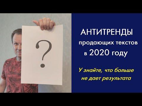 Тренды и антитренды  продающих текстов в 2020 году.