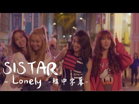 [MV韓中字]  SISTAR(씨스타) - Lonely #ThankYouSistar