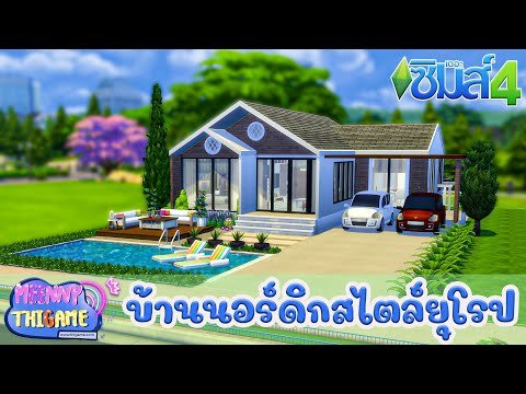 บ้านทรงนอร์ดิกสไตล์ยุโรป - The Sims 4