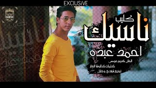 كليب ( ناسيك ) المهرجان مكسر مصر   ( سلام سلام مش عايز حد )   غناء : احمد عبدة - اخراج : ديابلو 2020