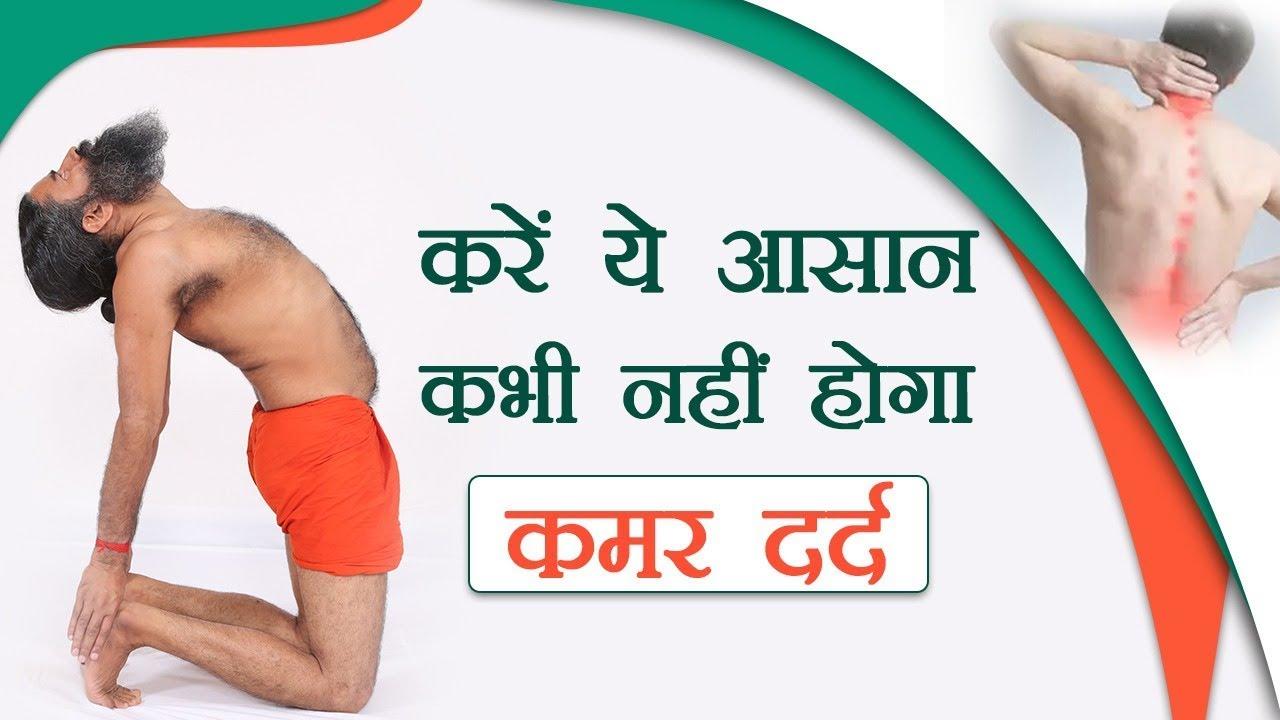 Back Pain Yoga Ramdev