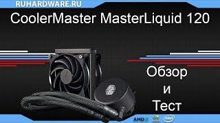 система охлаждения Cooler Master MasterLiquid Pro 120
